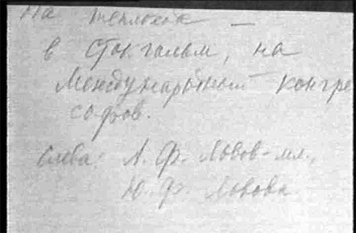 Комментарий, написанный к фотографиям рукой русского теософа