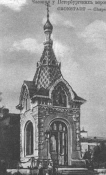 Часовня у Петербургских ворот (Кронштадт)
